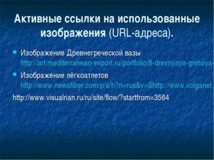 Активные ссылки на использованные изображения (URL-адреса). Изображение Древ