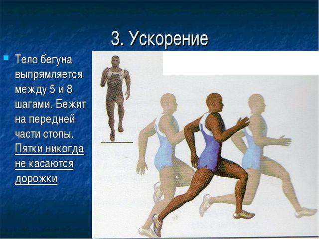 3. Ускорение Тело бегуна выпрямляется между 5 и 8 шагами. Бежит на передней ч...