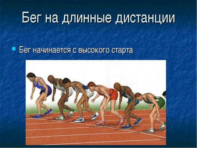 Бег на длинные дистанции Бег начинается с высокого старта