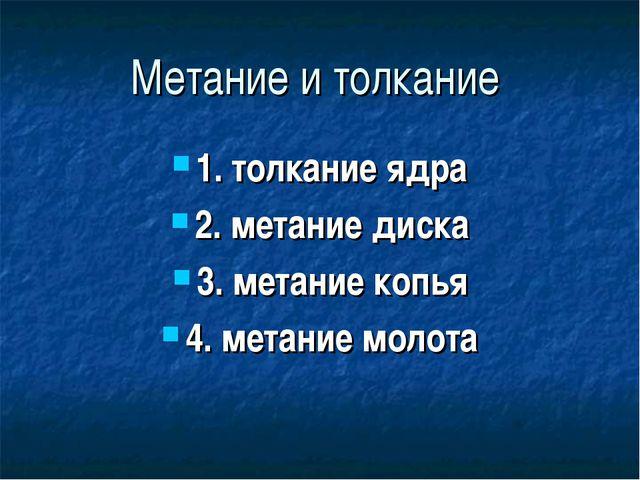 Метание и толкание 1. толкание ядра 2. метание диска 3. метание копья 4. мета...