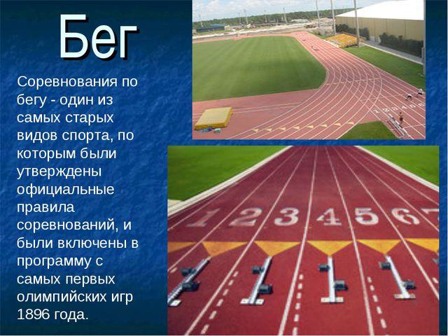 Бег Соревнования по бегу - один из самых старых видов спорта, по которым были...