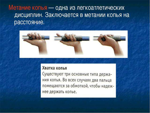 Метание копья — одна из легкоатлетических дисциплин. Заключается в метании ко...