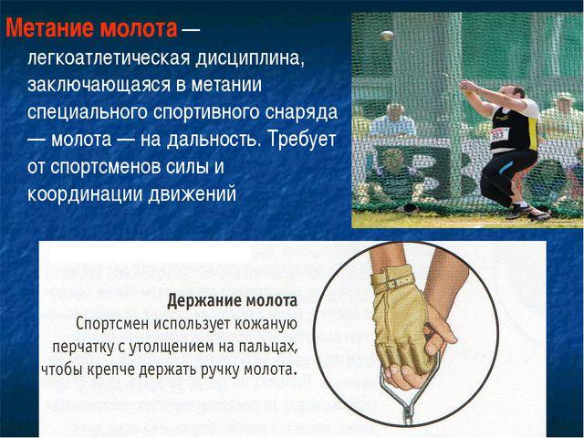 Метание молота — легкоатлетическая дисциплина, заключающаяся в метании специа...