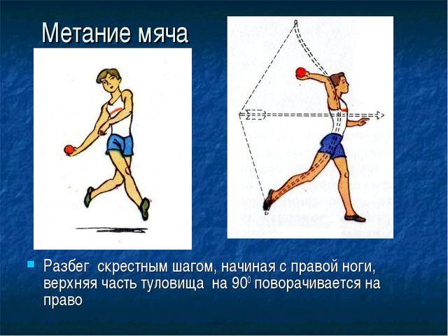 Метание мяча Разбег скрестным шагом, начиная с правой ноги, верхняя часть тул...
