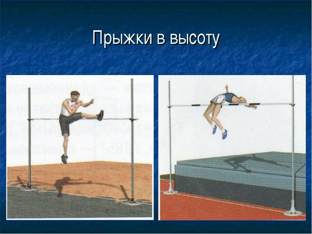 Прыжки в высоту