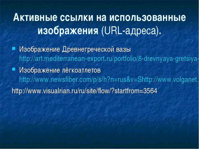 Активные ссылки на использованные изображения (URL-адреса). Изображение Древ...