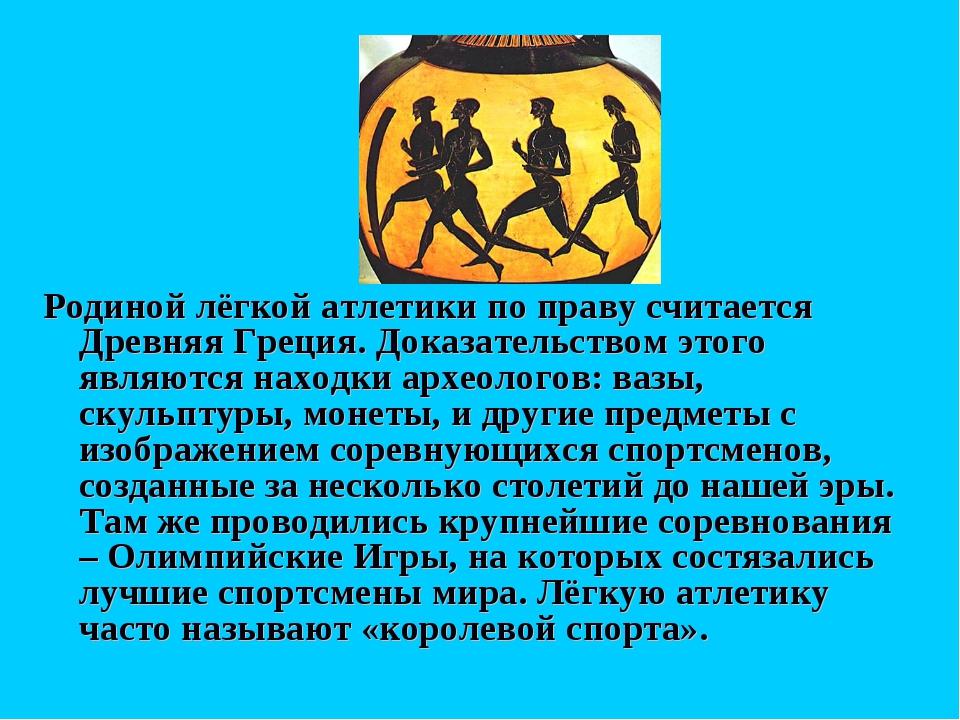 Родиной лёгкой атлетики по праву считается Древняя Греция. Доказательством э...
