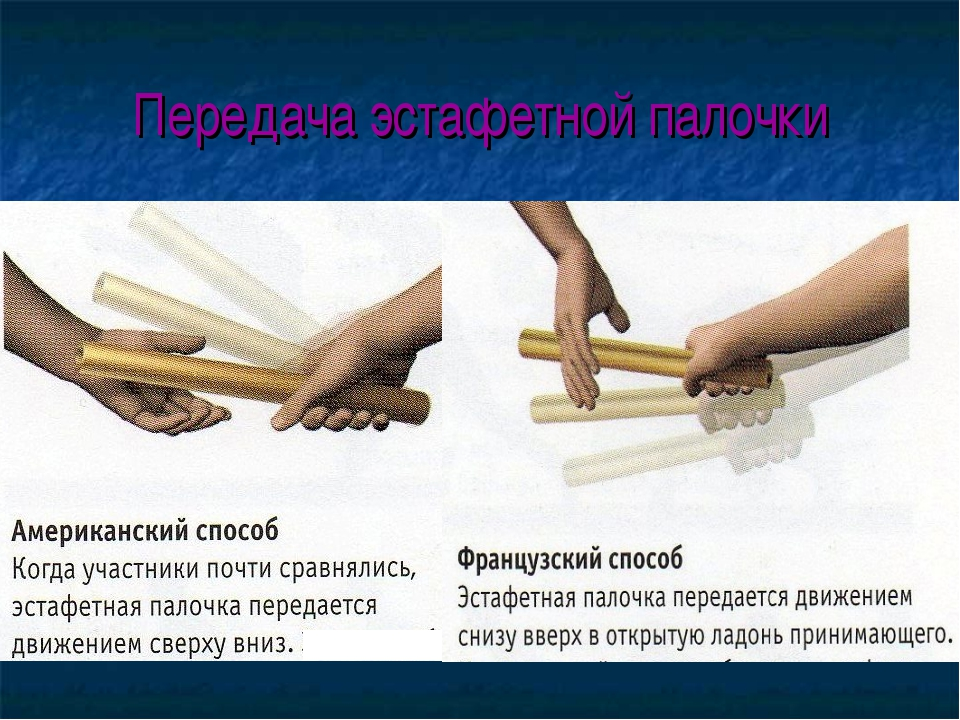 Передача эстафетной палочки