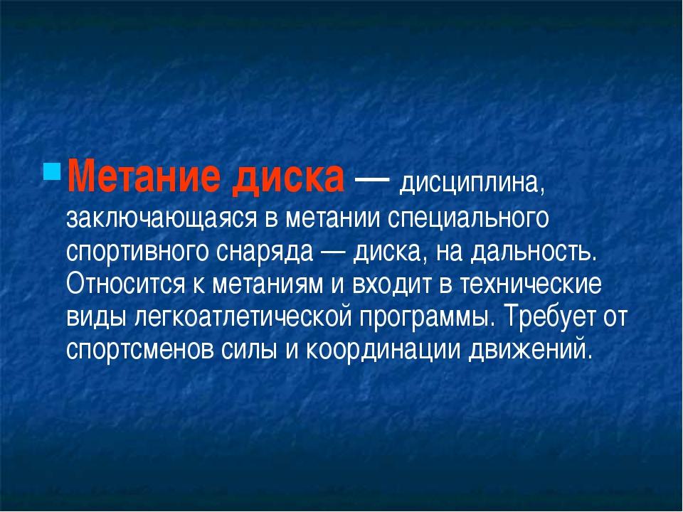 Метание диска — дисциплина, заключающаяся в метании специального спортивного...