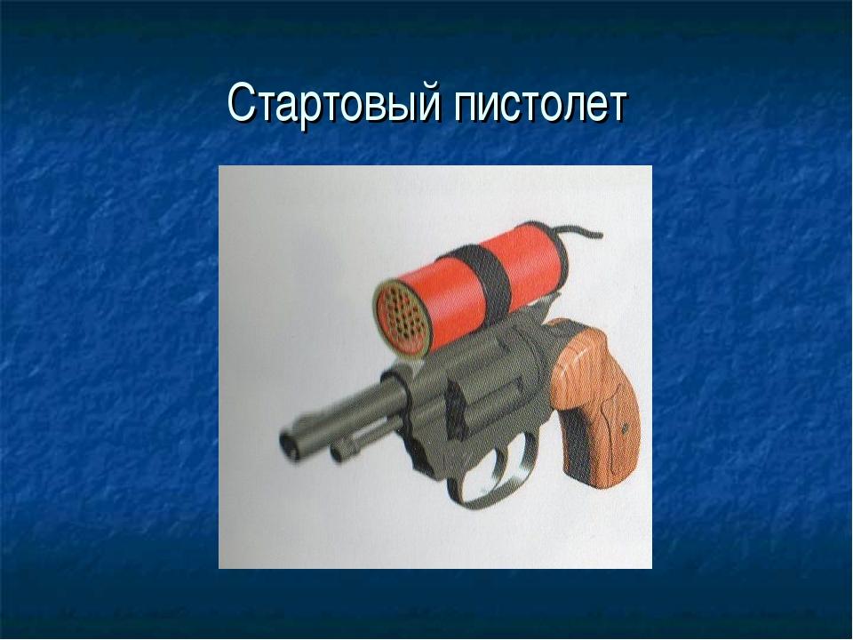 Стартовый пистолет