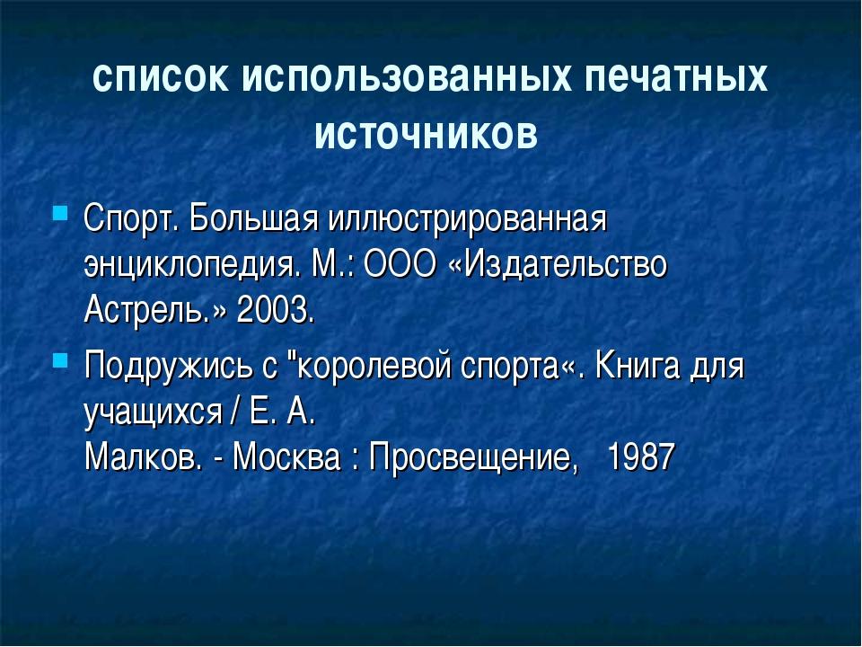 список использованных печатных источников Спорт. Большая иллюстрированная энц...
