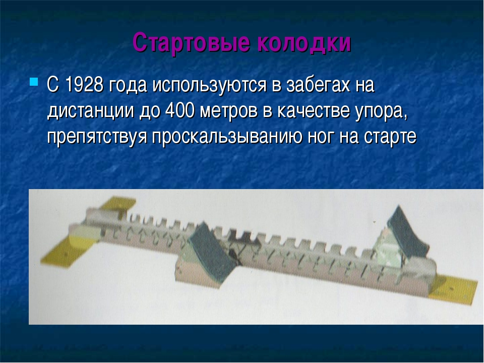 Стартовые колодки С 1928 года используются в забегах на дистанции до 400 метр...