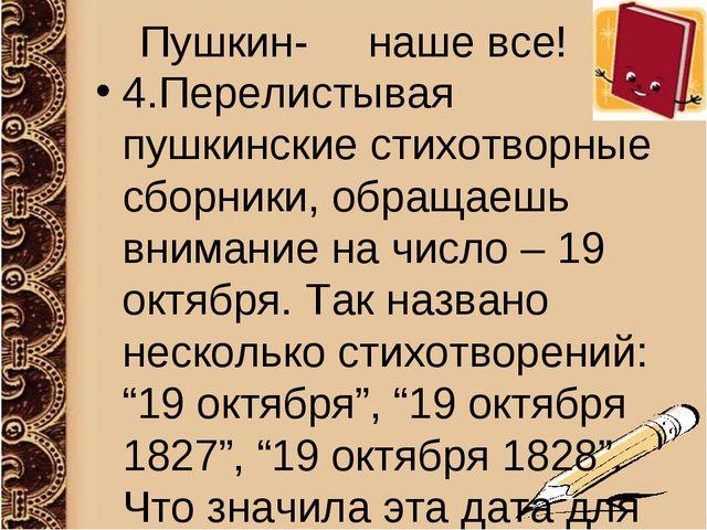 Пушкин- наше все! 4.Перелистывая пушкинские стихотворные сборники, обращаешь...