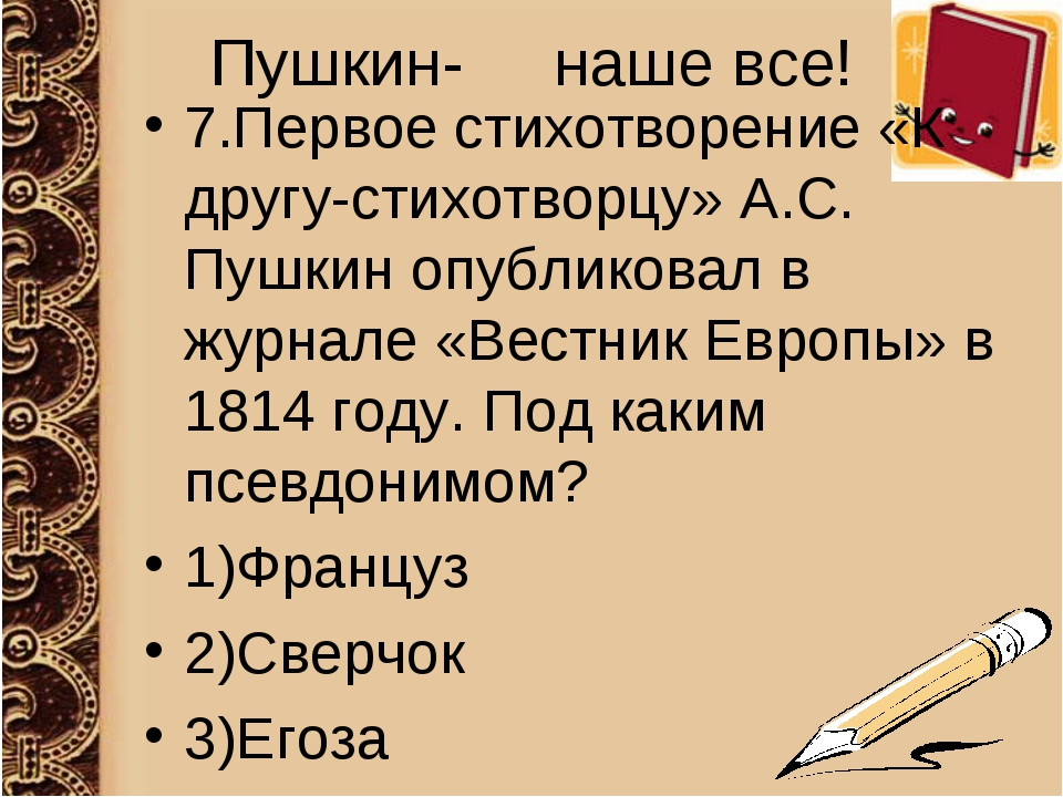 Пушкин- наше все! 7.Первое стихотворение «К другу-стихотворцу» А.С. Пушкин оп...