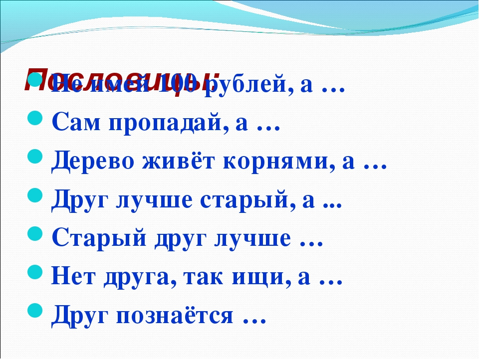 Пословицы: Не имей 100 рублей, а … Сам пропадай, а … Дерево живёт корнями, а...
