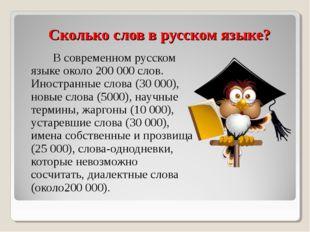 Сколько слов в русском языке? В современном русском языке около 200 000 сло