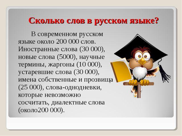 Сколько слов в русском языке? В современном русском языке около 200 000 сло...