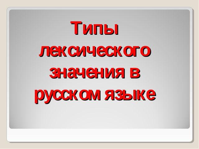 Типы лексического значения в русском языке