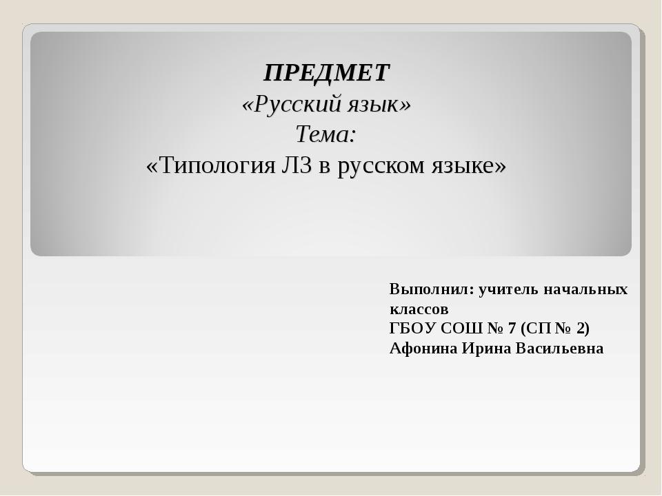 ПРЕДМЕТ «Русский язык» Тема: «Типология ЛЗ в русском языке» Выполнил: учител...