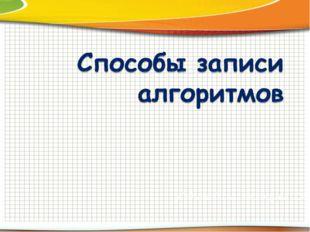 Подготовила: Рязанцева Т.А.