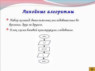 Линейные алгоритмы Набор команд, выполняемых последовательно во времени, друг