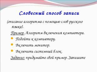Словесный способ записи (описание алгоритма с помощью слов русского языка). П