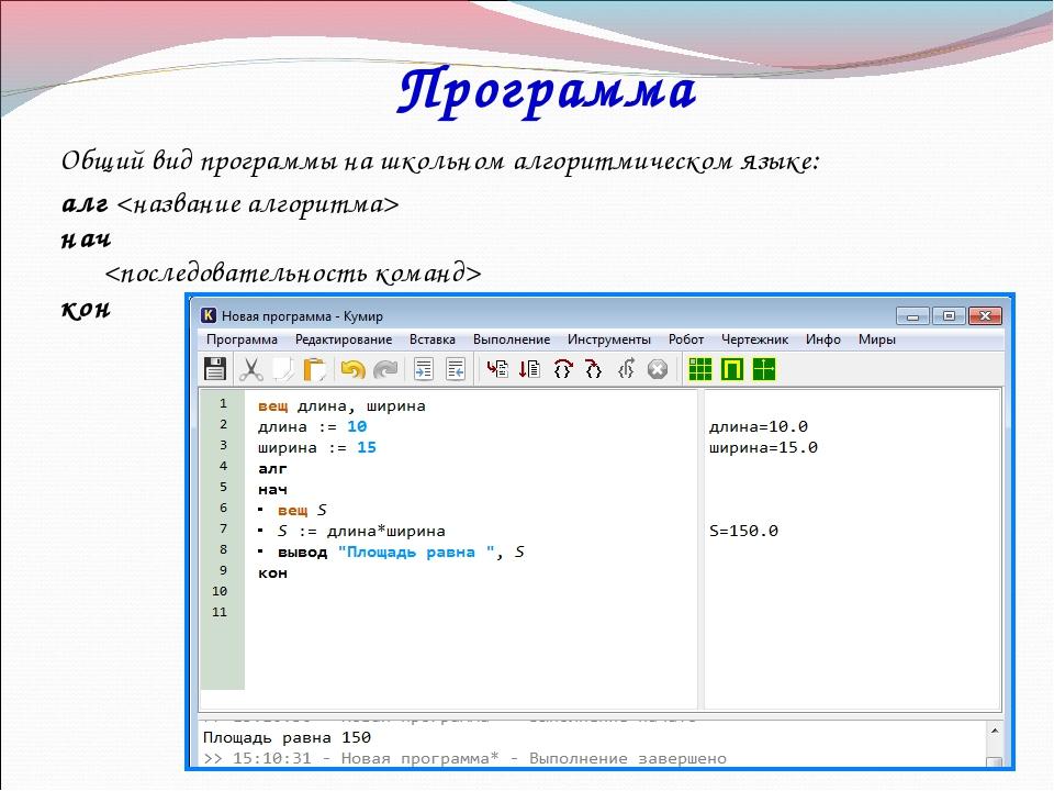 Общий вид программы на школьном алгоритмическом языке: алг  нач  кон Программа