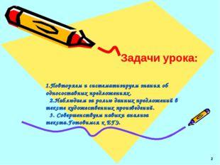 1.Повторяем и систематизируем знания об односоставных предложениях. 2.Наблюд