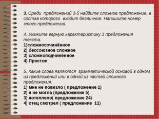 3. Среди предложений 3-5 найдите сложное предложение, в состав которого входи