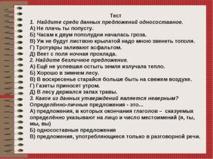 Тест 1. Найдите среди данных предложений односоставное. А) Не плачь ты попуст
