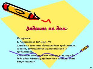 Задание на дом: По группам: 1. Упражнение 119 (стр. 77). Найти и выписать одн
