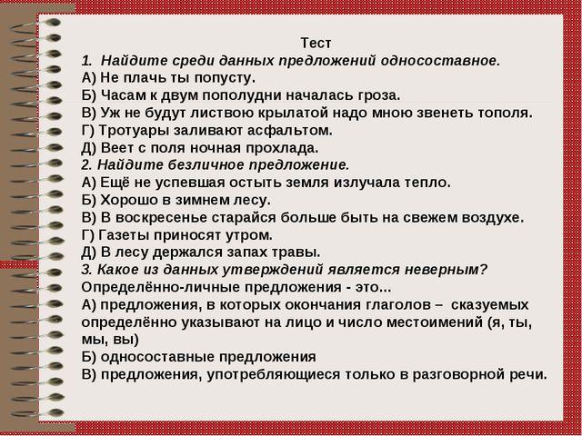 Тест 1. Найдите среди данных предложений односоставное. А) Не плачь ты попуст...