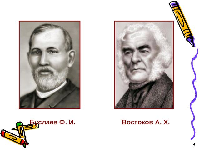 Буслаев Ф. И. Востоков А. Х. 4