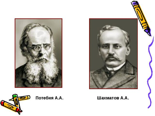 Шахматов А.А. Потебня А.А.