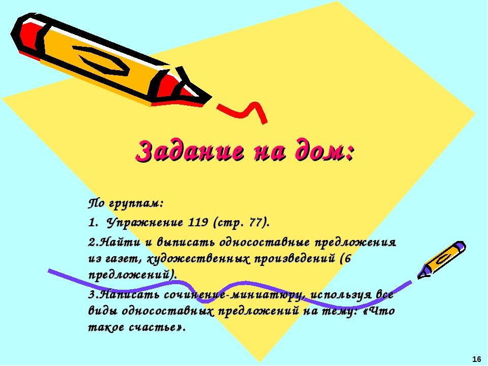 Задание на дом: По группам: 1. Упражнение 119 (стр. 77). Найти и выписать одн...