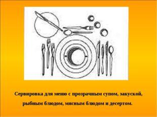 Сервировка для меню с прозрачным супом, закуской, рыбным блюдом, мясным блюдо