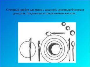 Столовый прибор для меню с закуской, основным блюдом и десертом. Предлагаютс