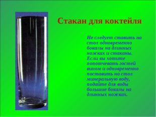 Стакан для коктейля Не следует ставить на стол одновременно бокалы на длинны