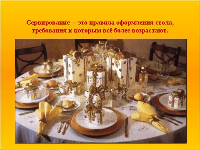 Сервирование – это правила оформления стола, требования к которым всё более в...