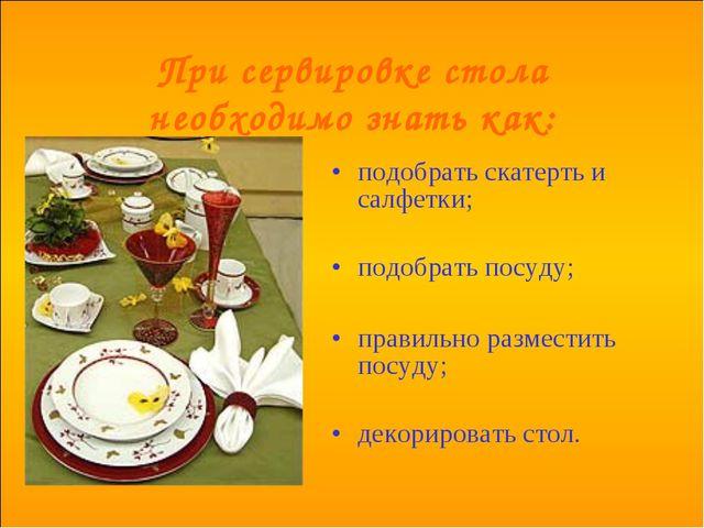 При сервировке стола необходимо знать как: подобрать скатерть и салфетки; под...