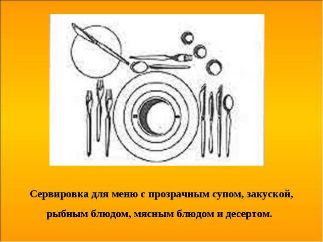 Сервировка для меню с прозрачным супом, закуской, рыбным блюдом, мясным блюдо...