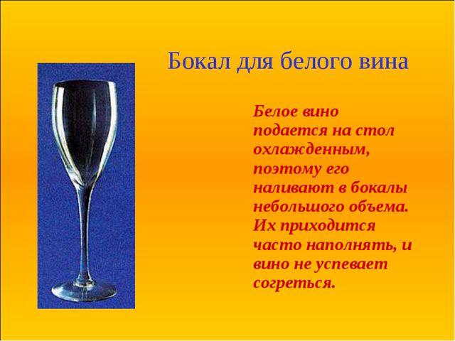 Бокал для белого вина Белое вино подается на стол охлажденным, поэтому его н...