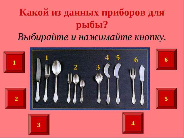 Какой из данных приборов для рыбы? Выбирайте и нажимайте кнопку. 1 3 2 4 5 6