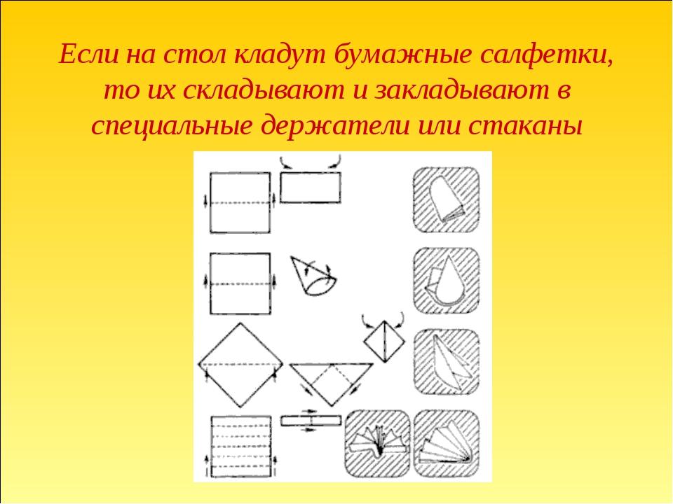 Если на стол кладут бумажные салфетки, то их складывают и закладывают в специ...