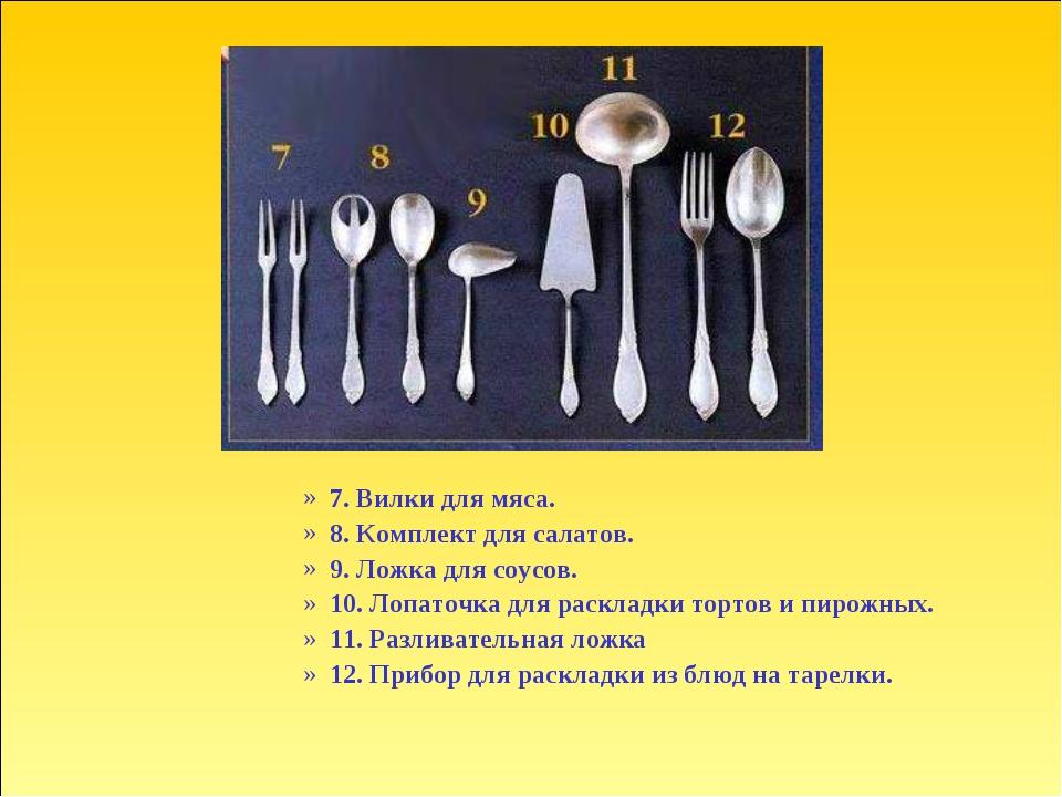 7. Вилки для мяса. 8. Комплект для салатов. 9. Ложка для соусов. 10. Лопаточ...