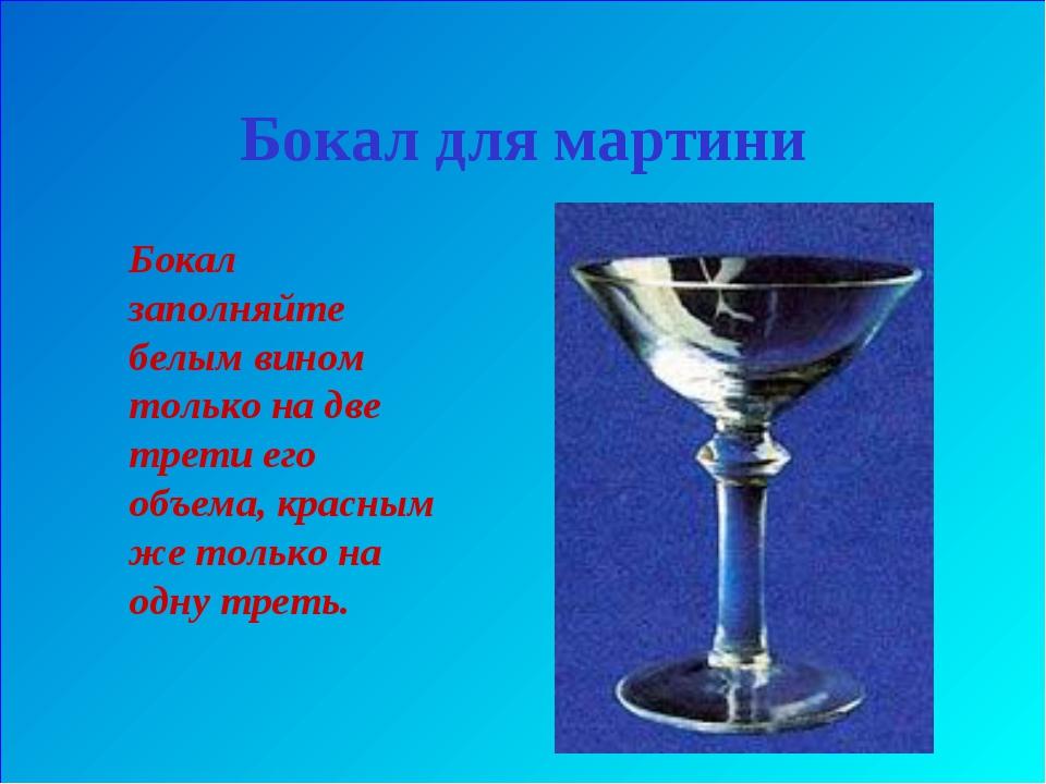 Бокал для мартини Бокал заполняйте белым вином только на две трети его объем...