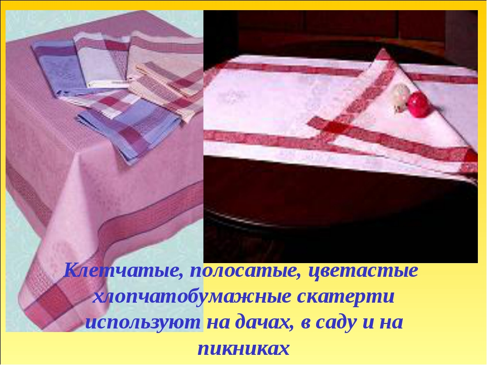 Клетчатые, полосатые, цветастые хлопчатобумажные скатерти используют на дачах...