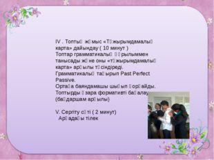 ІV . Топтық жұмыс «Тұжырымдамалық карта» дайындау ( 10 минут ) Топтар граммат