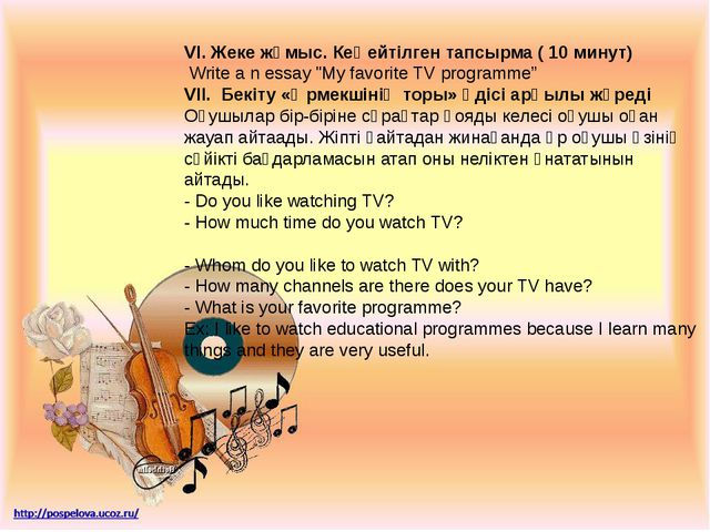 Favorite tv programs essay