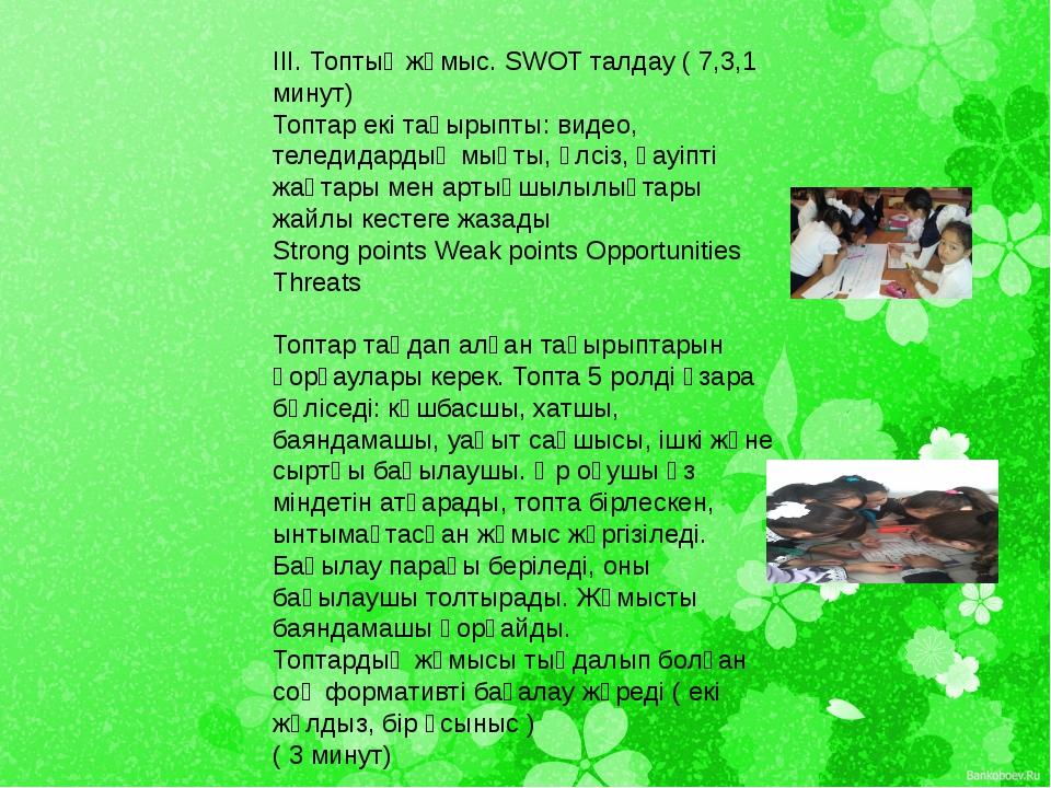III. Топтық жұмыс. SWOT талдау ( 7,3,1 минут) Топтар екі тақырыпты: видео, те...
